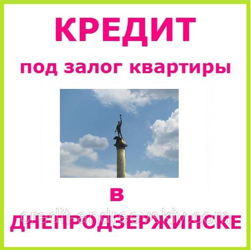 1a1f743e1c6a Кредит под залог квартиры в Днепродзержинске - ООО