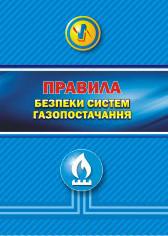 НПАОП 0.00-1.76-15. Правила безпеки систем газопостачання