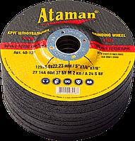 Круг зачистной Ataman 27 14А 125х6.0х22.23 (40-131) (10 шт./уп.)