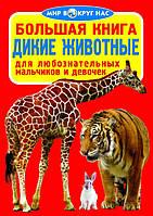 БАО Большая книга. Дикие животные, фото 1