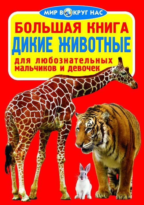 """БАО Большая книга. Дикие животные - Интернет-магазин """"Умные дети"""" в Запорожье"""
