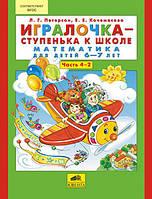 Игралочка.Ступенька к школе. Математика для детей 6-7 лет.Часть 4 (2) Петерсон Л.Г.(комплект из 2 - х книг).