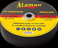 Круг зачистной Ataman 27 14А 230х6.0х22.23 (40-134) (10 шт./уп.)
