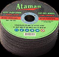 Круг отрезной Ataman 41 54С 125х2.0х22.23 (40-122) (25 шт/уп)