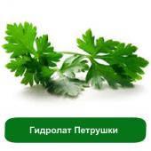 Гидролат Петрушки, 1 литр