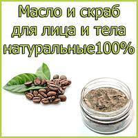 Натуральные масла и скрабы для лица и тела