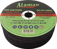 Круг отрезной Ataman 41 54С 150х2.0х22.23 (40-124) (25 шт/уп)