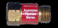 Клапан обратный ОБГ (ацетилен, пропан, метан), на резак