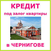 Кредит под залог квартиры в Чернигове