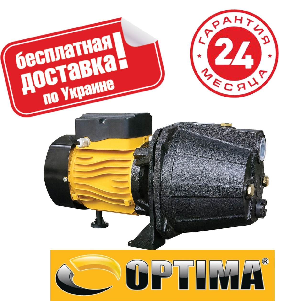 Насос центробежный Optima JET 80А