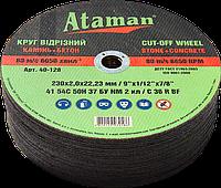 Круг отрезной Ataman 41 54С 230х2.0х22.23 (40-128) (25 шт/уп)