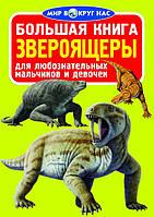 БАО Большая книга. Звероящеры