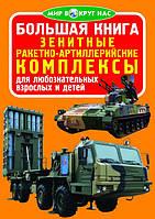БАО Большая книга. Зенитные ракетно-артиллерийские