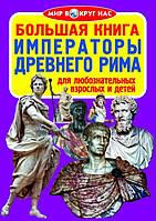 БАО Большая книга. Императоры Древнего Рима