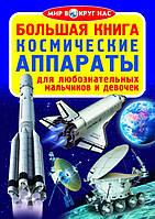 БАО Большая книга. Космические аппараты