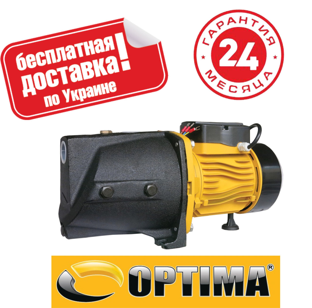 Насос центробежный Optima JET150