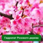 Гидролат Розового дерева, 1 литр