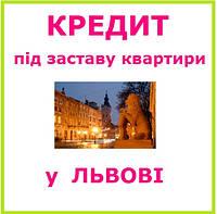 Кредит під заставу квартири у Львові