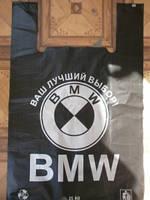 Пакет полиэтиленовый BMW 38,5*58,6(О),40мкм