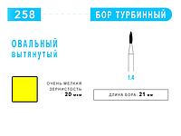 Бор  овальный вытянутый турбинный 258 суп.мелкое зерно. ⌀ 1.4 (желт.) 21mm