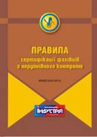 НПАОП 0.00-1.63-13. Правила сертифікації фахівців з неруйнівного контролю