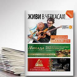 Друк журналів
