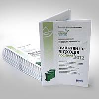 Друк брошур