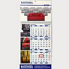 Календарі квартальні, фото 4