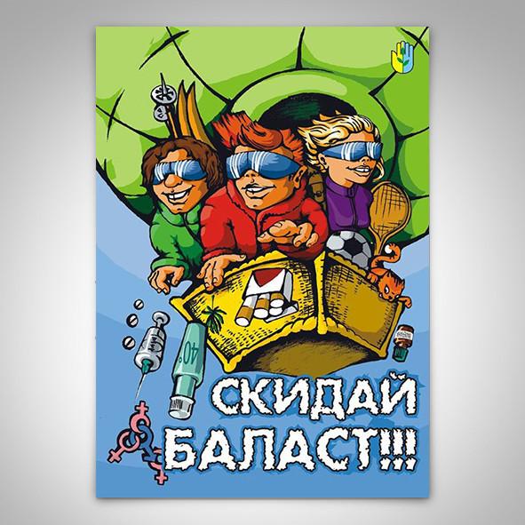 Виготовлення плакатів