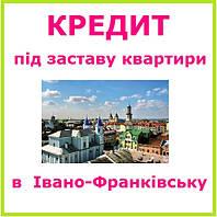 Кредит під заставу квартири в Івано-Франківську