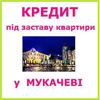 Кредит під заставу квартири у Мукачеві