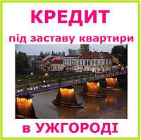 Кредит під заставу квартири в Ужгороді