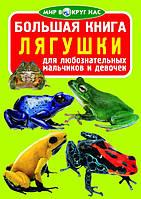 БАО Большая книга. Лягушки
