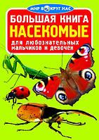 БАО Большая книга. Насекомые