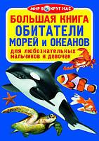 БАО Большая книга. Обитатели морей и океанов