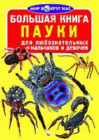 БАО Большая книга. Пауки