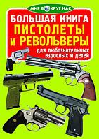 БАО Большая книга. Пистолеты и револьверы