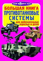 БАО Большая книга. Противотанковые системы