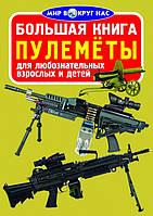 БАО Большая книга. Пулеметы