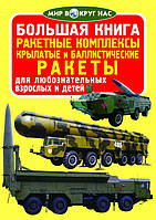 БАО Большая книга. Ракетные комплексы.Крылатые