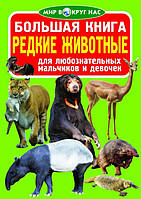 БАО Большая книга. Редкие животные