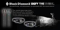 При покупке трекинговых палок Black Diamond Trail BD 112154 в подарок налобный фонарь COSMO 2015 года
