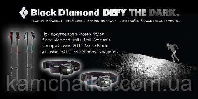 Black Diamond Trail BD 112154