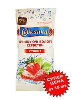 Влажные очищающие салфетки Свижанка Клубника (Ежевика, Малина) - 15 шт.
