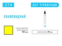 Бор  пламевидный турбинный 274 суп.мелкое зерно. ⌀ 1.6 (желт.) 21mm