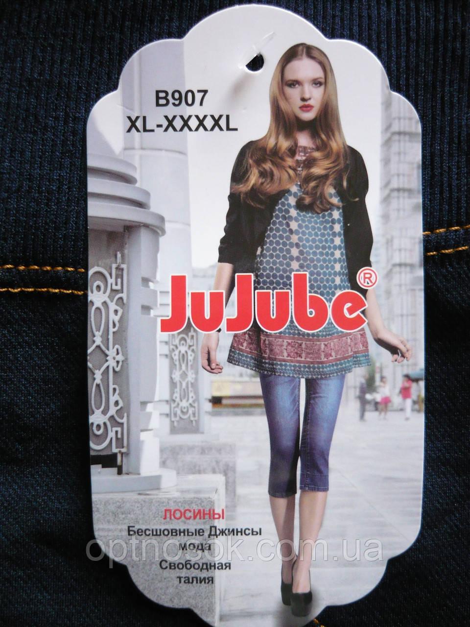 Бриджи. Под джинс. Бесшовные Jujube. XL- 4X. Тёмно- синие.