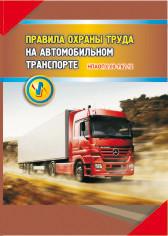 НПАОП 0.00-1.62-12. Правила охорони праці на автомобільному транспорті (рос. мов.)