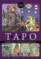 Таро. Происхождение, значение и использование карт. Альфред Дуглас