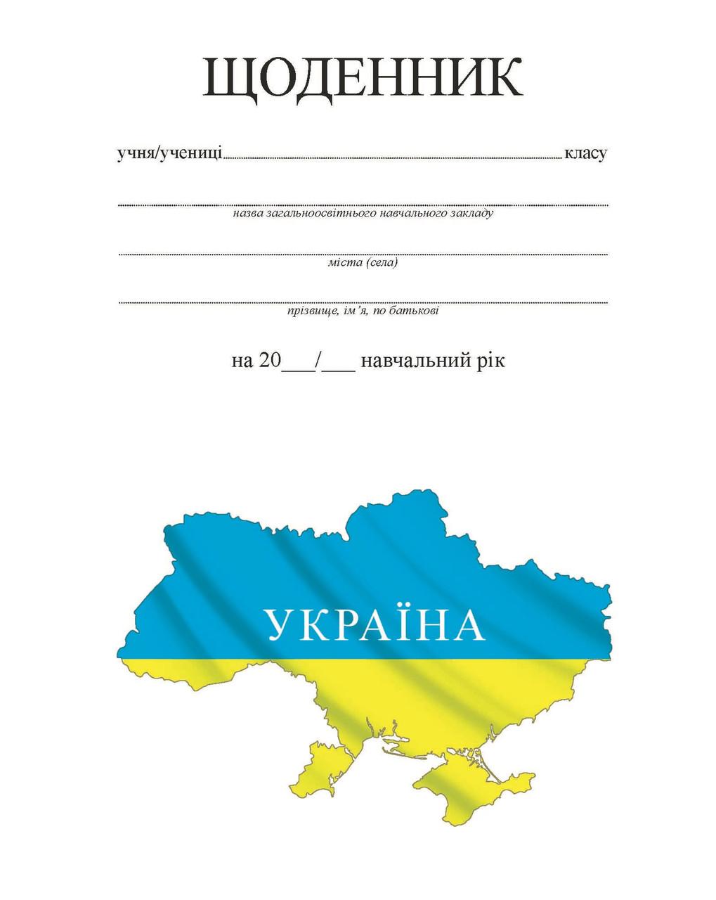 Щоденник учня - інтернет-магазин  в Киеве
