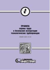 НПАОП 0.00-1.73-14. Правила охорони праці та безпечної експлуатації технологічних трубопроводів (рос.мова)